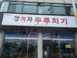 [제주] 서귀포 정방폭포 근처 맛집 강복자두루치기