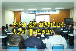 전주의 숨은 최면치료고수 김광복 최면마음치유센터 원장님을 소개합니다.