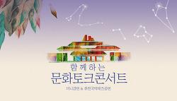 국립진주박물관 문화토크콘서트 디자인