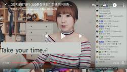 유튜브 속 섹쉬한 그녀에게 공짜로 영어배우는 방법!