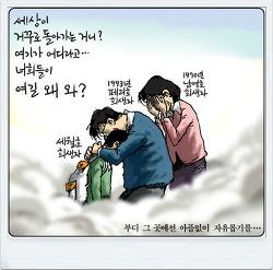 세월호, 잊지 말자, 제발!!
