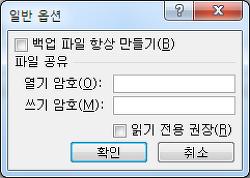 문서 (한글 엑셀 워드) 암호 걸기