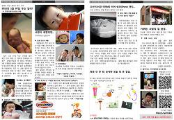 아이 첫 생일을 기념해 만든 세상에서 하나뿐인 가족신문.
