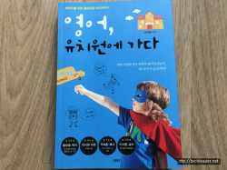 [영어 유치원에 가다, 유은혜, 비비투] - 학부모를 위한 영어교육 어드바이스