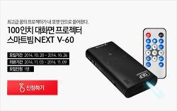[체험단 모집] 100인치 대화면 프로젝터 스마트빔 NEXT V-60