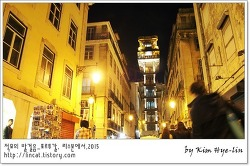 [적묘의 포르투갈]리스본 명물,산타 주스타 엘리베이터,Santa Justa Lift,죽기 전에 꼭 봐야 할 세계 건축 1001