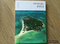 [아무 것도 없는 풍족한 섬, 사키야마 가즈히코, 콤마] - 나 자신을 위한 한가롭고 풍족한 삶을 넘어서