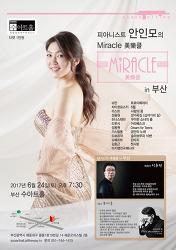 피아니스트 안인모의 Miracle in 부산