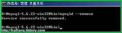 zip 파일로 설치한 mysqld 서비스 설치, 제거하기