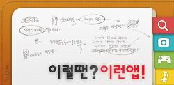 찾고 싶은 앱이 쏙쏙~ 필수어플 백과사전, '이럴땐 이런앱' 안드로이드 출시!!