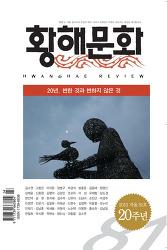 황해문화 창간 20주년 기념호