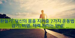 환절기 당신의 몸을 지켜줄 7가지 운동법 - 감기, 비염, 체력 저하는 안녕!