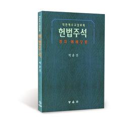 대한예수교장로회 헌법주석 : 정치 예배모범