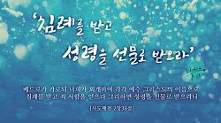 침례는 하나님을 믿는 첫 걸음 (하나님의교회)