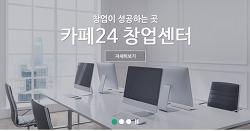 성공창업아이템! 국내 최대 온라인 비즈니스오피스 창업센터! 창업센터의 센터장 님이 되어보세요!