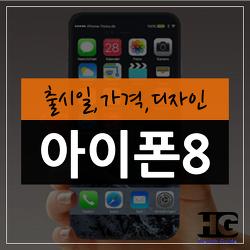 아이폰8 출시일과 가격, 최종디자인