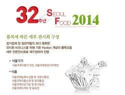 2014 서울국제식품산업대전 참가! 일산 킨텍스(KINTEX)