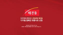 [Dartz] 다츠커뮤니케이션, 해찬들 디지털 캠페인 대행사로 선정!