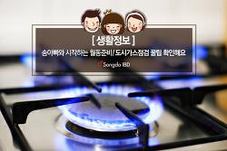[생활정보] 송아빠와 시작하는 월동준비! 도시가스점검 꿀팁