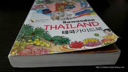 24편) 태국 자유여행 - 태국관광청 가이드북과 지도