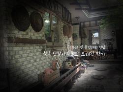 [서울/북촌] 우리 옛 물건과의 만남 '북촌 생활사 박물관 오래된 향기'