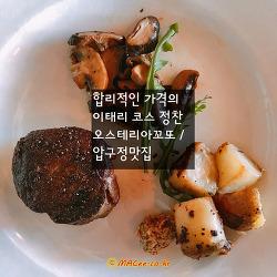 압구정맛집 / 오스테리아꼬또(OsteriaCotto) - 합리적인 가격의 이태리 코스 정찬
