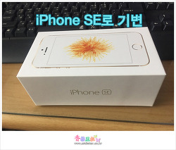iPhone SE 홍콩해외직구로 기변하다