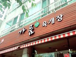 강릉 가품육개장! 맛있었어요>.<