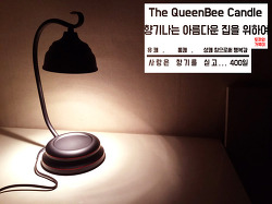 [천연 캔들]The queenBee Candle :: 루트캔들 (Root Legacy)