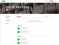 [KOOC] 박용근 교수님의 학술논문작성법 수강 후기