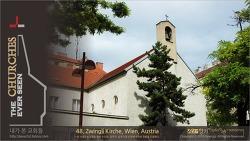 the CHURCHES series 48 - Zwingli Kirche, Wien, Austria 쯔빙글리 기념 교회, 오스트리아 빈