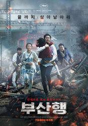 """7천원으로 무더위 싸악 날린 """"부산행"""" 영화한편"""