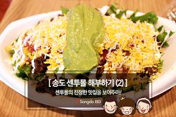 [송도 센투몰 해부하기 (2)] 센투몰의 진정한 맛집을 보여주마!