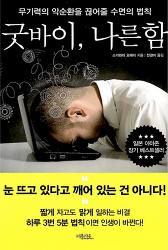 [자기계발]Goodbye 나른함