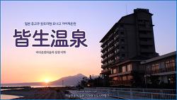[일본 돗토리현 요나고] 바다온천마을의 상생 미학, 가이케온천 皆生温泉 /하늘연못의 일본 소도시 여행기