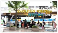 교토역에서 오사카 간사이 국제공항까지 가는 공항 리무진 버스 이용하기. (예약필수)