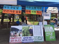 저희와 함께 인권밥상 차려보실래요? 밀양 깻잎 밭 이주노동자의 인간다운 삶을 위한 캠페인을 시작하며