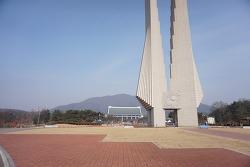 독립기념관 나들이