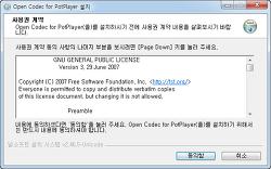 팟플레이어 오픈코덱 따로 받는 법