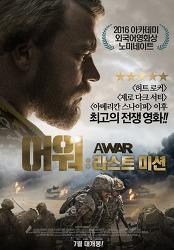[외국영화] 어 워: 라스트 미션 2016