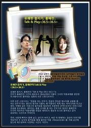 유쾌한 춤지기, 홍혜전의 Talk & Play