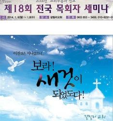 18회 전국 목회자 세미나(익산 갈릴리교회) _   김성로 목사(춘천 한마음교회) - 저녁집회(2)
