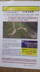 영남지사 신문 기사 와 방송 기고