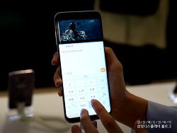 디스플레이의 새로운 혁신, 갤럭시 S8 국내 데뷔 현장을 다녀오다