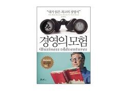 추천 도서: 경영의 모험