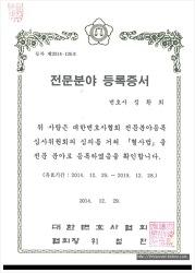 정환희변호사 형사법 전문분야 등록증서