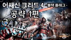 어쌔신 크리드 4 : 블랙 플래그 공략 1편 (Assassin's Creed 4 : Black Flag)