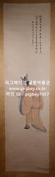Q646. 영인본이 아닌 작품 서화 글씨 그림부분의 크기 46cm x 170cm