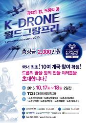 대전에서 전국 최초로 국제드론대회를 개최합니다.