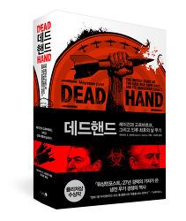 『데드핸드』- 레이건과 고르바초프, 그리고 인류 최후의 날 무기